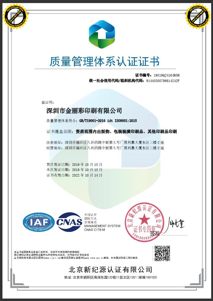 金丽彩印刷通过ISO9001质量管理体系认证(2015版)评审